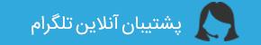پشتیبانی تلگرام فروشگاه بیزیلو